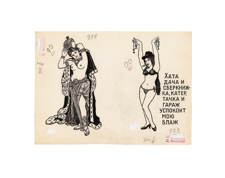 Left: Detention Centre, Leningrad. 1960s. Hip. Tattoo popular among both men and women. The men's interpretation is 'If I were to sleep with a woman, then it would only be a queen. If I were to steal, then it would be no less than a million'. The women's interpretation is 'To live and love life like a queen'. Right: 'A house, a dacha and a savings book, a motor boat, a motor car and a garage will satisfy my whim' Leningrad Pre-Trial Prison. 1960s. Hip. An artistic tattoo worn by both sexes. On men the tattoo means 'If I steal, I make it a million. If I sleep with someone, I make her a queen'. The female interpretation is 'Live and enjoy life like a queen'.