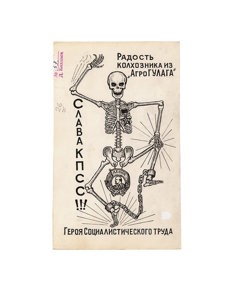 Text on the left reads 'Glory to the Communist Party!!!'. Text at the top and bottom reads 'The joy of a farmer from AgroGulag, the Honourable Worker of Socialist Labour'. Text on the award reads 'Lenin'. Corrective Labour Camp No.9. 1981. Hip.