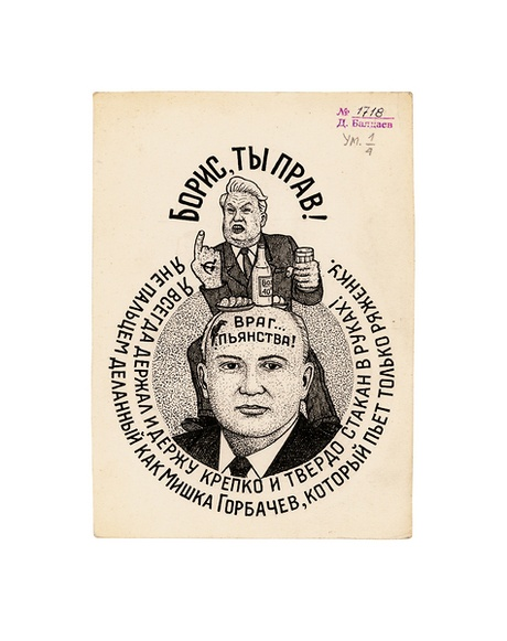 'Boris, you're right! I have always grasped and still grasp my glass with firm and steady hands! I'm not a runt like Mishka Gorbachev, who only drinks ryazhenka' (a yoghurt-like product). Text on Gorbachev's forehead reads 'Enemy of drunkenness!'. A humorous youth tattoo worn by a man who was twice convicted for hooliganism.