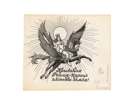 'Winged Russia is the queen of planet Earth!' Isolation Cell Block, 7 Arsenal Embankment, St. Petersburg. A finely drawn tattoo made in a Moscow tattoo salon in 1994.