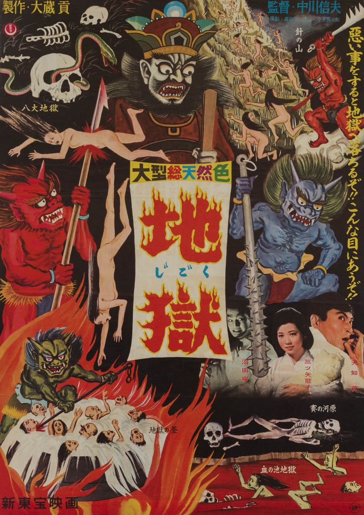 Japanese Horror Movie Posters